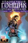 Обложка комикса Призрачный Гонщик №3