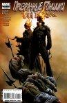 Обложка комикса Призрачные Гонщики: Рай В Огне №1