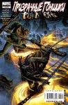 Обложка комикса Призрачные Гонщики: Рай В Огне №4