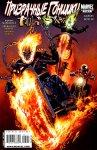 Обложка комикса Призрачные Гонщики: Рай В Огне №5