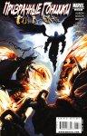 Обложка комикса Призрачные Гонщики: Рай В Огне №6
