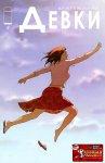 Обложка комикса Девки №7