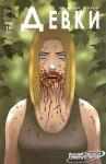 Обложка комикса Девки №16