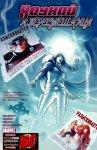 Обложка комикса Хоукай и Пересмешница №2
