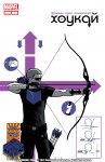 Обложка комикса Хоукай №2