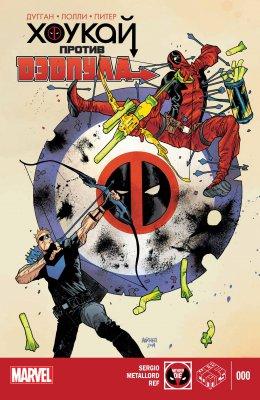 Серия комиксов Хоукай против Дэдпула