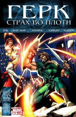 Серия комиксов Герк №5