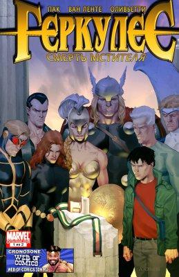 Серия комиксов Геркулес: Смерть Мстителя
