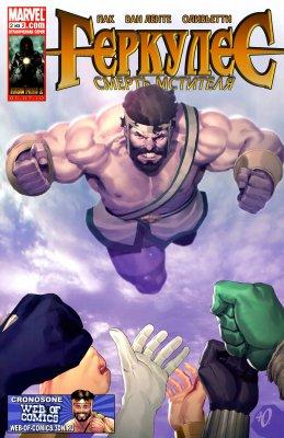 Серия комиксов Геркулес: Смерть Мстителя №2
