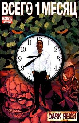 Серия комиксов Эра Героев: Всего 1 Месяц
