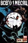 Обложка комикса Эра Героев: Всего 1 Месяц №2