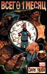 Обложка комикса Эра Героев: Всего 1 Месяц №3