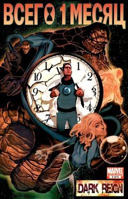 Серия комиксов Эра Героев: Всего 1 Месяц №3