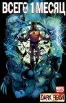 Обложка комикса Эра Героев: Всего 1 Месяц №5