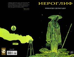 Серия комиксов Иероглиф