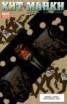 Обложка комикса Хит-Манки №1