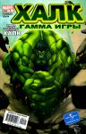 Hulk: Gamma Games #2