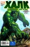 Обложка комикса Халк: Гамма Игры №3