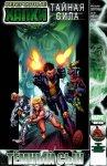 Обложка комикса Невероятные Халки: Тайная Сила №1