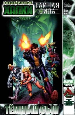 Серия комиксов Невероятные Халки: Тайная Сила