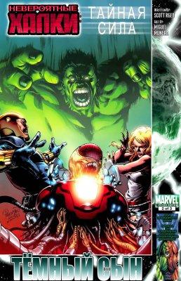 Серия комиксов Невероятные Халки: Тайная Сила №2