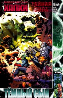 Серия комиксов Невероятные Халки: Тайная Сила №3