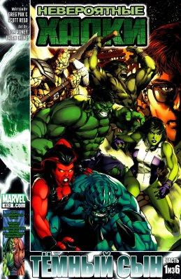 Серия комиксов Невероятные Халки