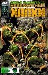Incredible Hulks #624