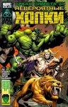 Incredible Hulks #625