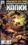 Incredible Hulks #632