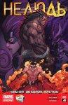 Обложка комикса Нелюдь №3