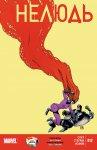 Обложка комикса Нелюдь №12