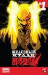 Обложка комикса Железный Кулак: Живое Оружие №1