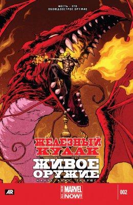 Серия комиксов Железный Кулак: Живое Оружие №2
