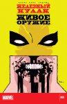 Обложка комикса Железный Кулак: Живое Оружие №9