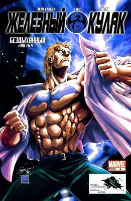 Серия комиксов Железный Кулак №4