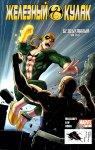 Обложка комикса Железный Кулак №6