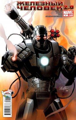 Серия комиксов Железный Человек 2.0
