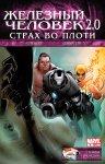 Обложка комикса Железный Человек 2.0 №5