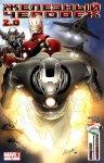 Обложка комикса Железный Человек 2.0 №7.1