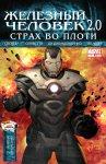 Обложка комикса Железный Человек 2.0 №7