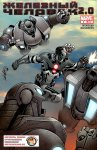 Обложка комикса Железный Человек 2.0 №8
