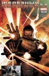 Обложка комикса Железный Человек 2.0 №11