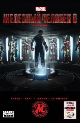 Серия комиксов Железный Человек 3 Прелюдия №1