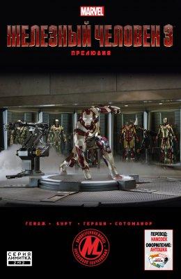 Серия комиксов Железный Человек 3 Прелюдия №2