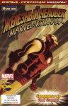 Обложка комикса Железный Человек: Появление Мандарина №1