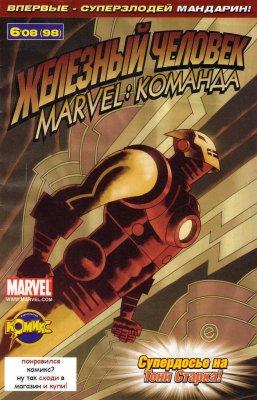 Серия комиксов Железный Человек: Появление Мандарина