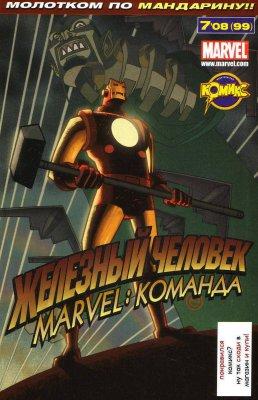 Серия комиксов Железный Человек: Появление Мандарина №2