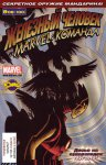 Обложка комикса Железный Человек: Появление Мандарина №3