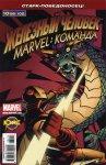 Обложка комикса Железный Человек: Появление Мандарина №5